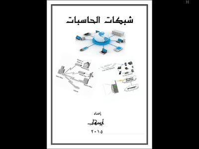 كتاب تقنيات شبكات الحاسبات