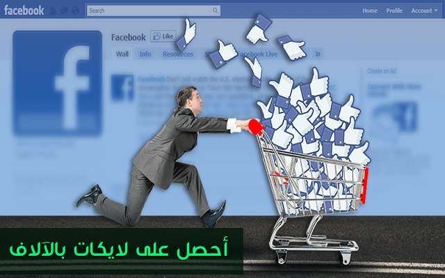 موقع مشهور وبدون إعلانات مزعجة للحصول على آلاف الاعجابات لصورك ومنشوراتك على الفيس بوك