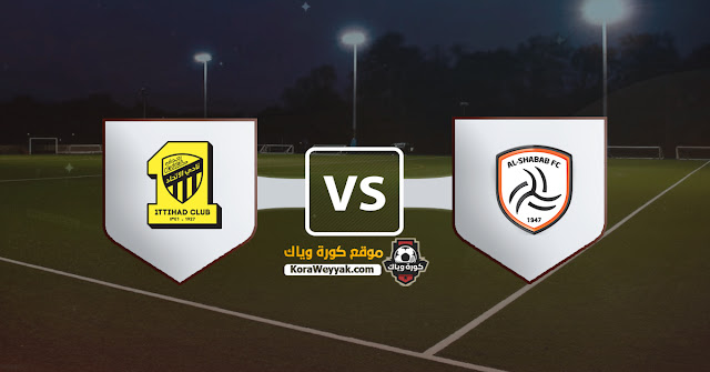 نتيجة مباراة الشباب والإتحاد اليوم الجمعة 11 ديسمبر 2020 في الدوري السعودي