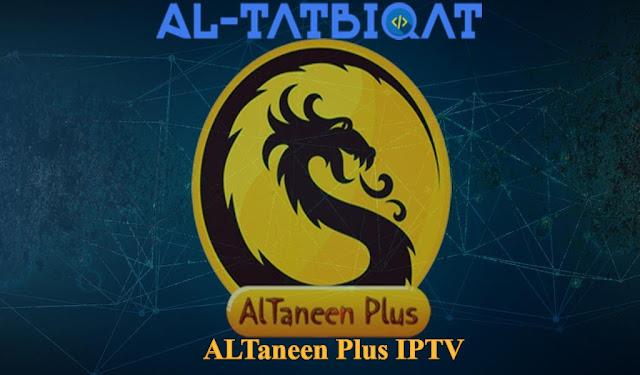 تحميل تطبيق التنين ALTaneen Plus IPTV + كود التفعيل 2020 قنوات IPTV للكبار فقط