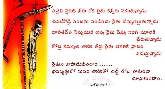 Telugu kavithalu - రైతు