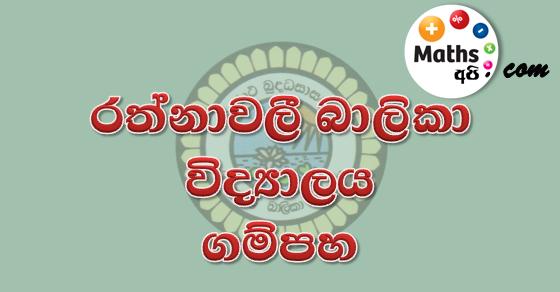 Rathnavali Balika Vidyalaya School Term Test Papers