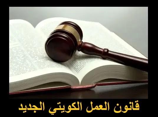 قانون العمل الكويتي الجديد 2018 - 2019
