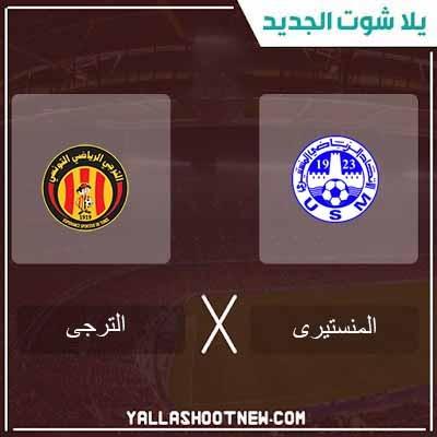 مشاهدة مباراة الترجي والاتحاد المنستيري بث مباشر اليوم 05-02-2020 فى الدورى التونسى