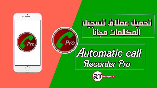 تحميل برنامج تسجيل المكالمات للاندرويد   Automatic Call Recorder Pro apk