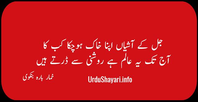 Jal Ke Aashiyan Apna Khaak Ho Chuka Kab Ka best couplets poetry in urdu khumar barabankavi