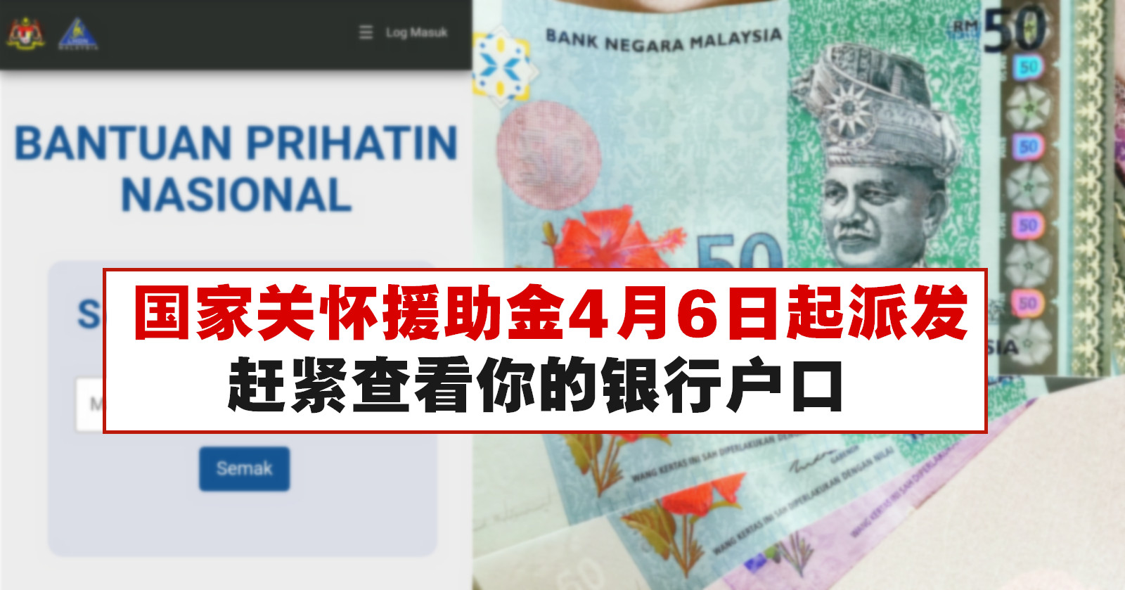 国家关怀援助金4月6日起派发,赶紧查看你的银行户口