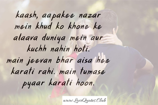 love quotes for husband in Hindi