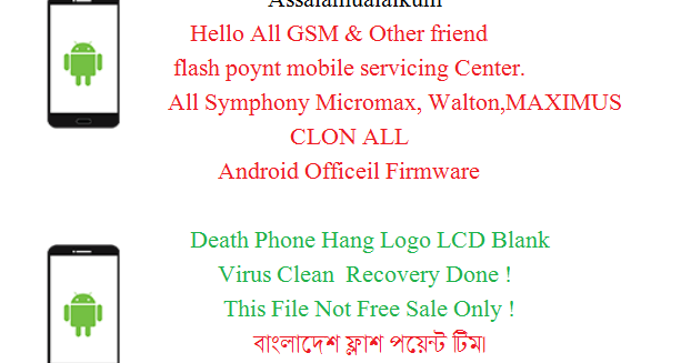 Okapia_Style_MP_V1 6 Flash file Without Password | SAMSUNG