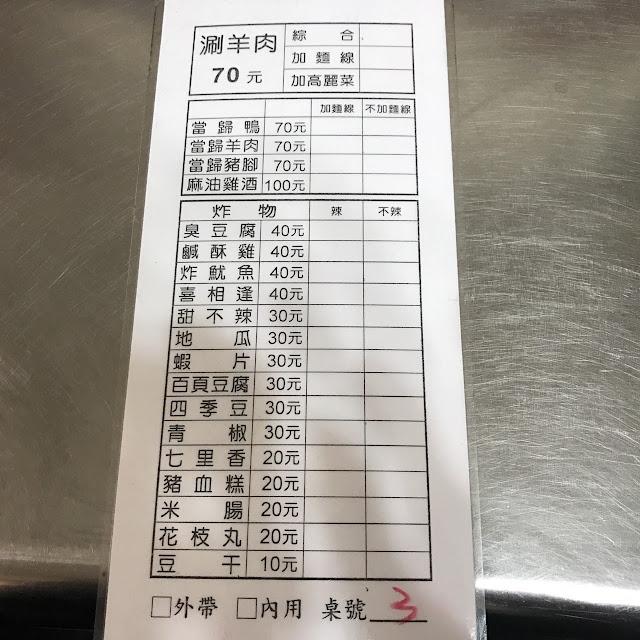 竹北隱藏美食 幽靈馬車 菜單