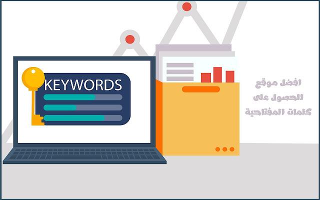 اليك افضل موقع استخراج الكلمات المفتاحية لتصدر محركات البحث - keywords