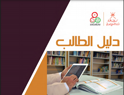 كتاب دليل الطالب 2020/2019 سلطنة عمان