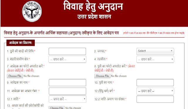 Vivah anudan yojna aavedan - NewsTrendsHindi