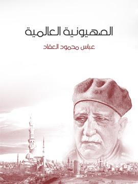 الصهيونية العالمية - عباس محمود العقاد