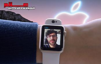 طريقة إجراء مكالمات Facetime من ساعة آبل واتش