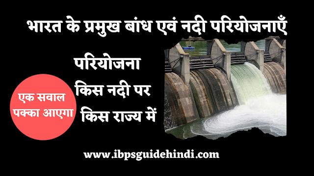 भारत के 30 महत्वपूर्ण बांध एवं नदी परियोजनाएँ