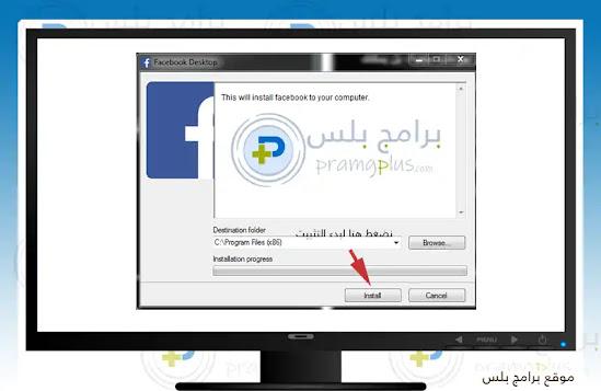 تثبيت برنامج فيسبوك للكمبيوتر ويندوز 7