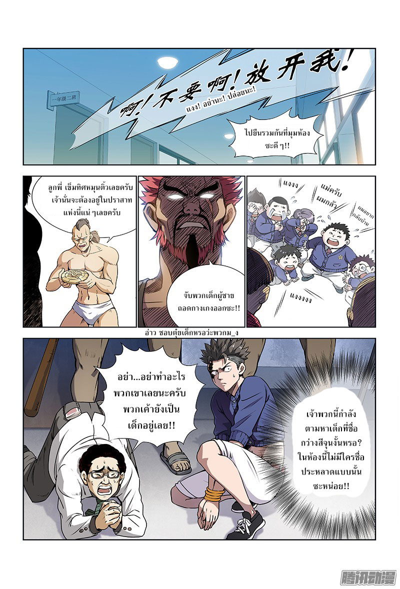 อ่านการ์ตูน Call Me God! 2 ภาพที่ 8