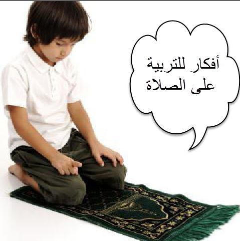 أفكار للتربية على الصلاة