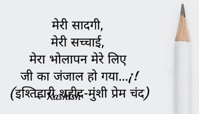 Ishtihari-shaheed-by-premchand
