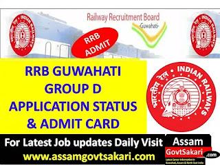 RRB Guwahati Group D Admit Card 2019