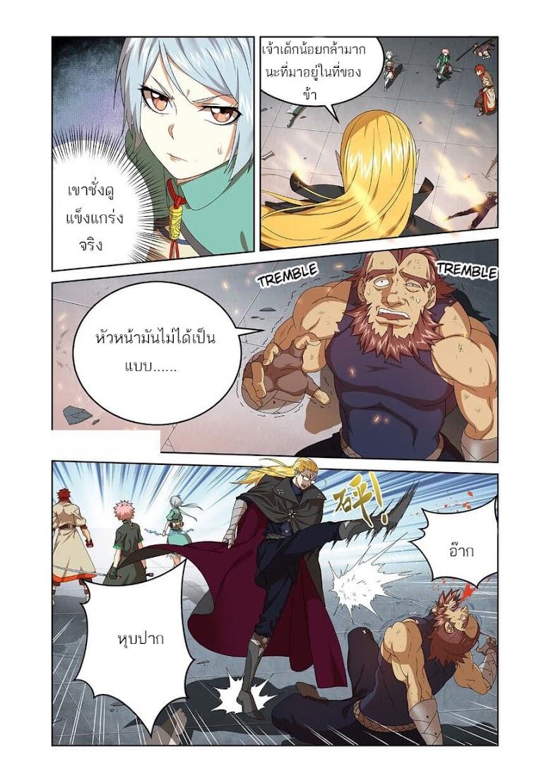 Micah - หน้า 11