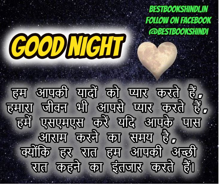Good Night Status Shayari In Hindi With Images