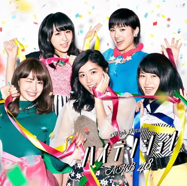 AKB48-思春期のアドレナリン-歌詞-akb48-shishunki-no-adorenarin-lyrics