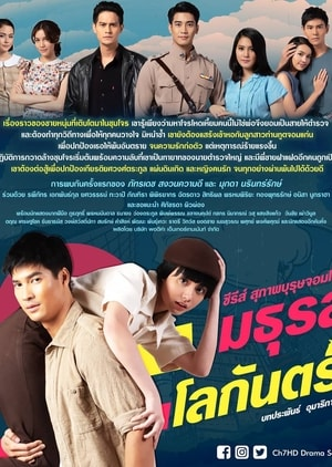 Upcoming Thai drama 2019, Synopsis, Cast