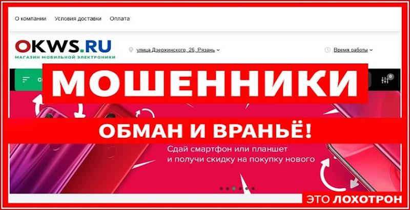 Мошеннический сайт okws.ru – Отзывы о магазине, развод! Фальшивый магазин