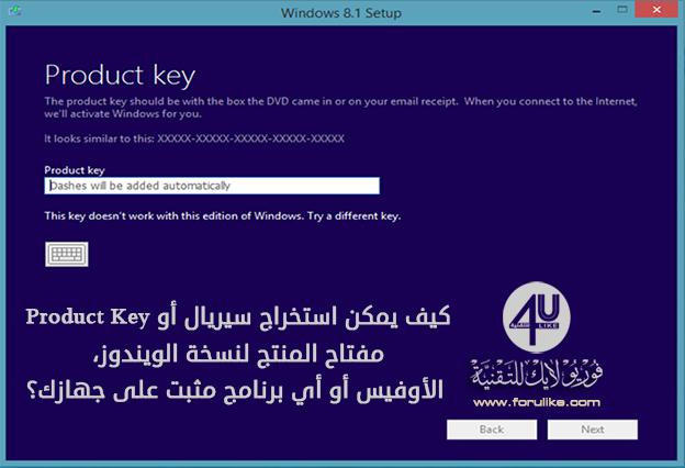 تحميل برنامج ProduKey للويندوز مجاناً برابط مباشر