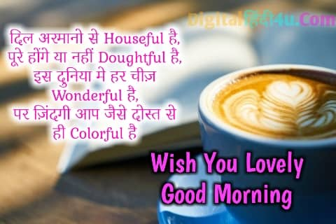 morning shayari wishes in hindi
