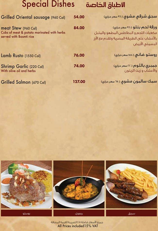 منيو مطعم الدوار المصري