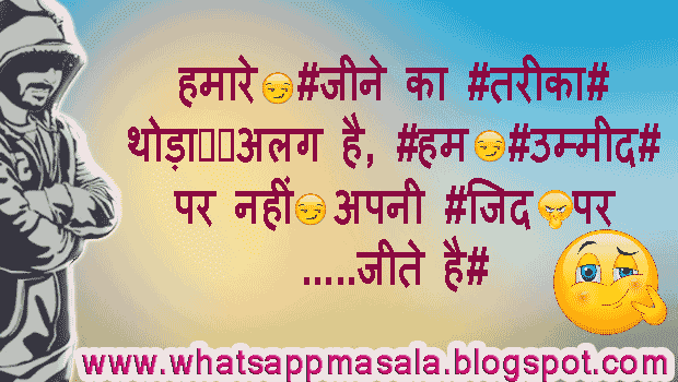 New Hindi Attitude Status For Whats app|What's App Masala