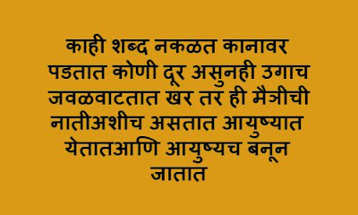 Marathi Sad Love Status For Couples