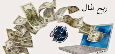 طرق لمشاهدة الإعلانات مقابل المال وكسب النقود  عن طريق مشاهدة الفيديوهات في وقت فراغك