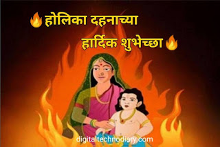 होलिका दहन 2021-Holika Dahan images , quotes and wishes