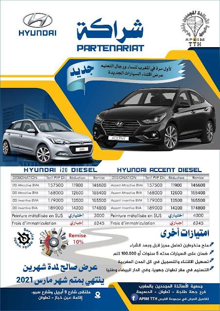استمارة اقتناء سيارة هيونداي Hyundai وطنيا 2021