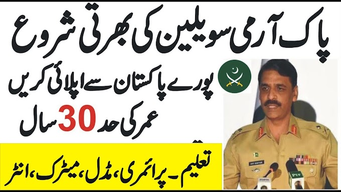 Pakistan Army Civilians Jobs 2020