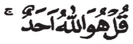 Al-ikhlas ayat 1