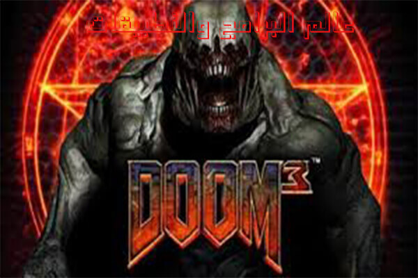 تحميل لعبة DOOM 3 لعبة دوم 3 للكمبيوتر مجانا