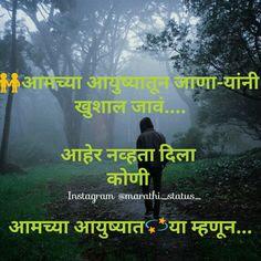 Shayari Photo Marathi