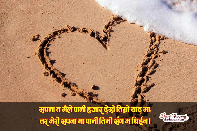 Heart-touching-status-in-nepali-language