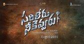 Mahesh Babu Upcoming 2020 Movie 'Sarileru Neekevvaru' Wiki, Poster, Release date, Full Star cast