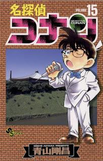 名探偵コナン コミック 第15巻 | 青山剛昌 Gosho Aoyama |  Detective Conan Volumes