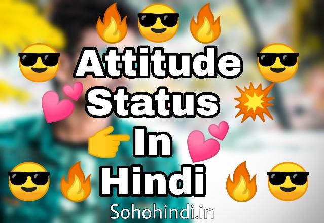 Attitude whatsapp status status 100+ Attitude