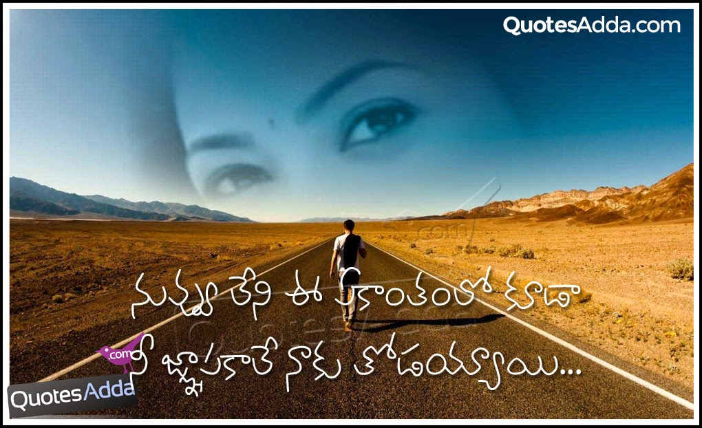 Nice Beautiful Alone Telugu Love Quotations Here Is A Nice And