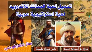 تحميل لعبة الممالك أون لاين كينج دوم – عربية استراتيجية Kingdoms Online للاندرويد