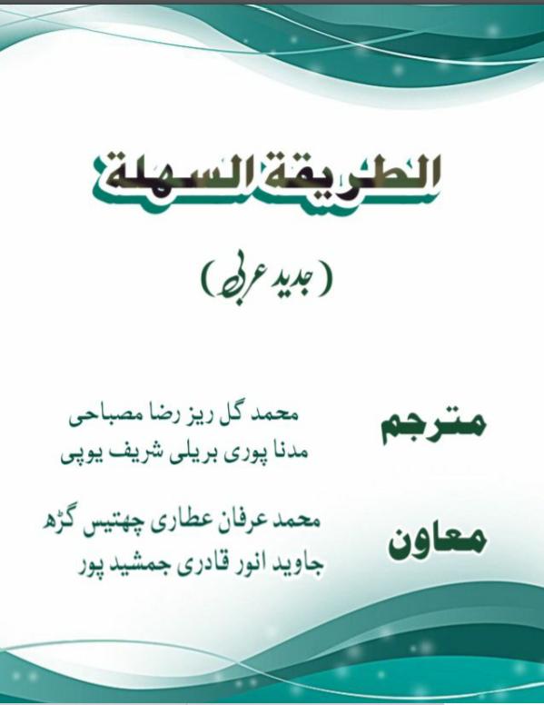 حل تمارین جدید عربیHalle Tamareen Jadeed Arabi