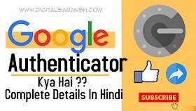 What Is Google Authenticator ? Link Authenticator To Gmail, Social Media & Other Online Platforms | Saransh Sagar